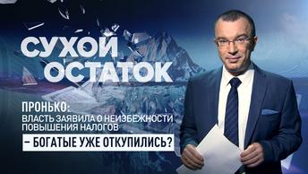 Пронько: Власть заявила о неизбежности повышения налогов – богатые уже откупились?