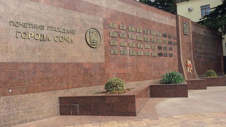 Без клея, царапин и трещин: Для почетных граждан Сочи закупят пять золотых медалей 585-й пробы