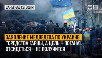 """Заявление Медведева по Украине: """"Средства гарны, а цель – погана"""". Отсидеться - не получится"""