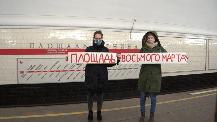 «Купчихино», «Проспект Ветеранок», «Площадь 8 марта»: петербурженки переименовали станции метро