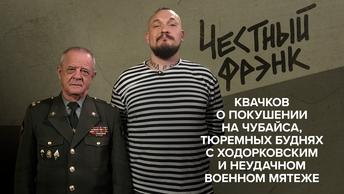 Квачков о покушении на Чубайса, тюремных буднях с Ходорковским и неудачном военном мятеже
