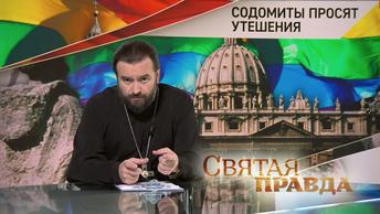 ЛГБТ обратились к Собору на Крите