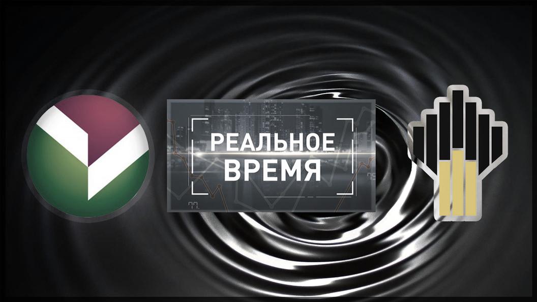 Р.Танкаев: Вокруг Башнефти и Роснефти серьёзный конфликт интересов [Реальное время]