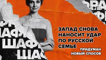 Запад снова наносит удар по русской семье. Придуман новый способ