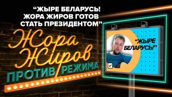 Жыре, Беларусь! Жора Жиров готов стать президентом Белоруссии