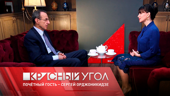 «Красный угол» с Еленой Шаройкиной. В гостях экс-глава европейской штаб-квартиры ООН РФ Сергей Орджоникидзе