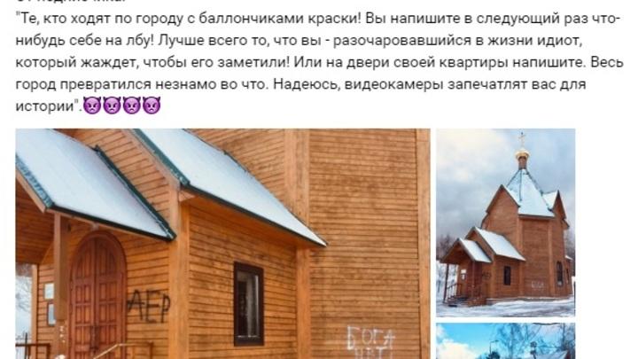 Подобное впервые на моей памяти: В Сарове осквернили православный храм