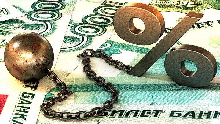 Берем чужое, отдаем свое: Как россиянам выбраться из долговой ямы?