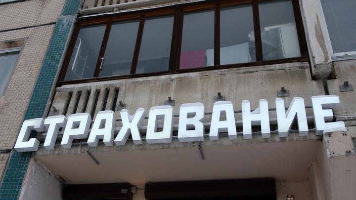 Владимирцы заплатили за страховки 5 миллиардов рублей, а получили по выплатам 1,8 млрд