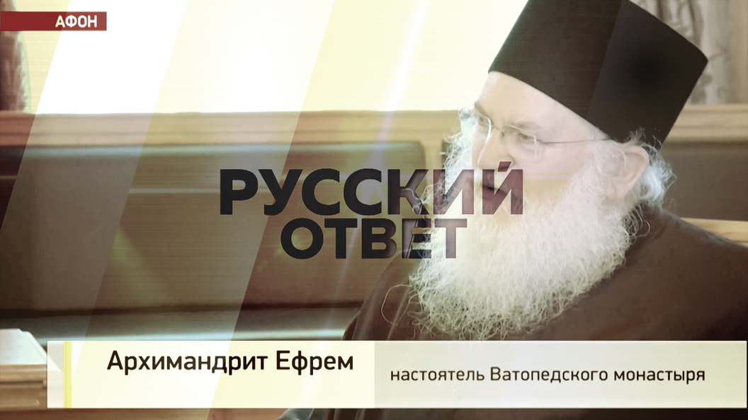 Интервью с настоятелем Афонского монастыря [Русский ответ]