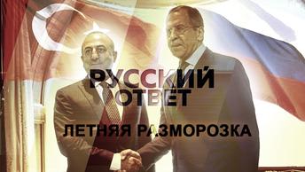 Летняя разморозка отношений с Турцией [Русский ответ]