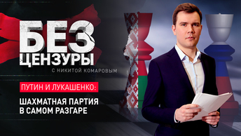 Путин и Лукашенко: Шахматная партия в самом разгаре