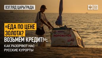 «Еда по цене золота? Возьмём кредит!»: Как разоряют курорты в России