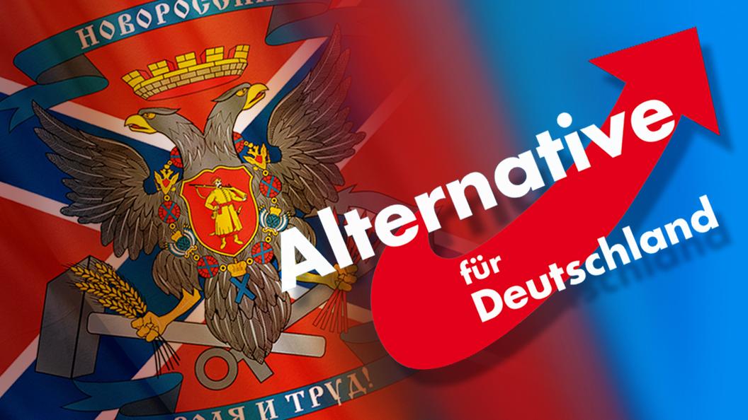 Альтернатива для Германии в Новороссии