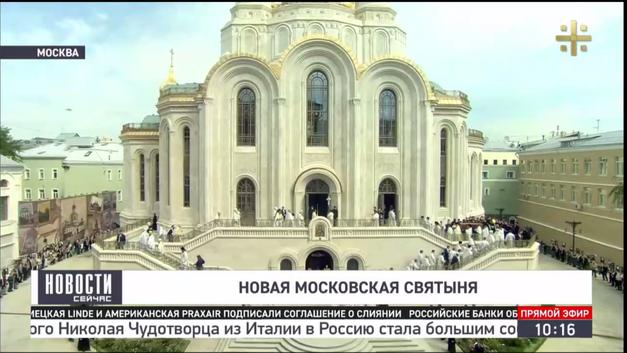 Москва обрела новую святыню