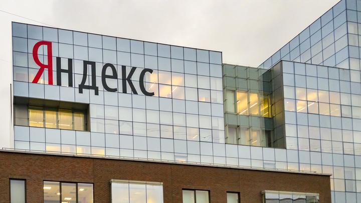 В Яндексе окончательно прояснили ситуацию с передачей ФСБ ключей шифрования