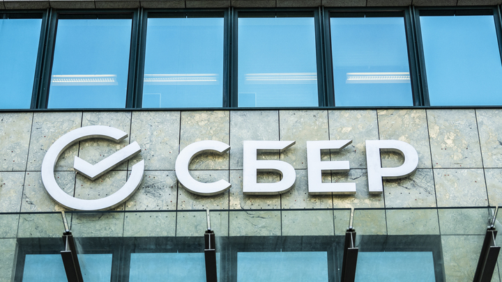 Не спешите нести деньги Грефу: Инвестиционные продукты Сбера оказались с подвохом