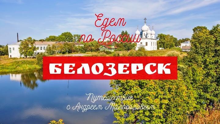 «Едем по России». Белозерск и Нило-Сорская пустынь