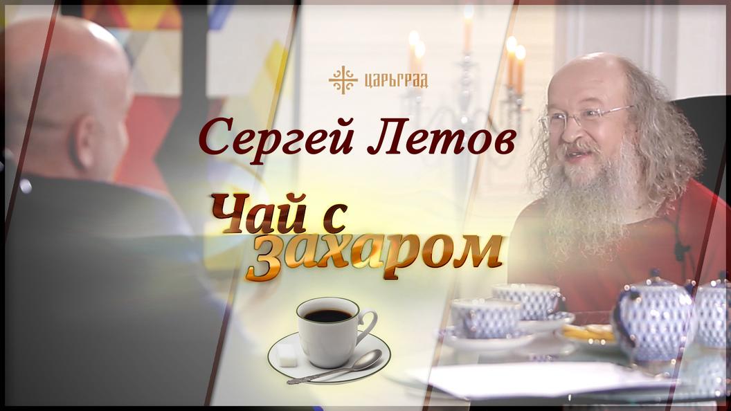 В гостях у Захара Прилепина музыкант Сергей Летов