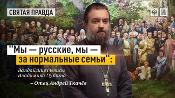 Мы — русские, мы — за нормальные семьи: Валдайские тезисы Владимира Путина — отец Андрей Ткачёв
