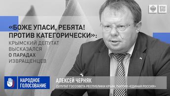 «Боже упаси, ребята! Против категорически»: Крымский депутат высказался о парадах извращенцев