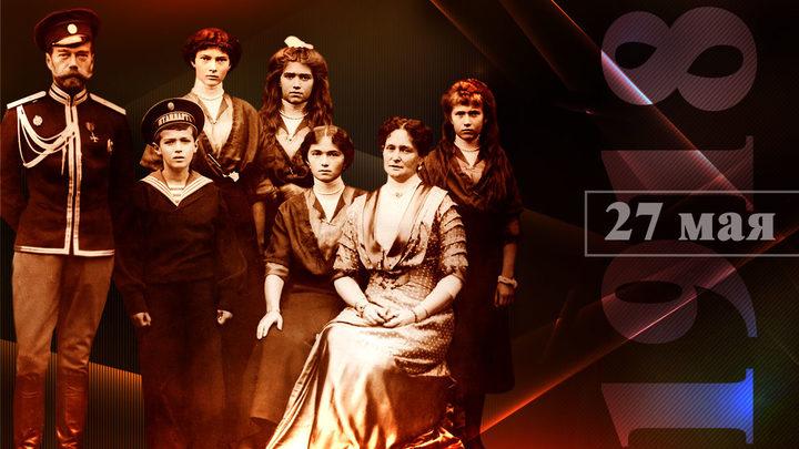 Царская семья. Последние 50 дней. 27 мая 1918 года