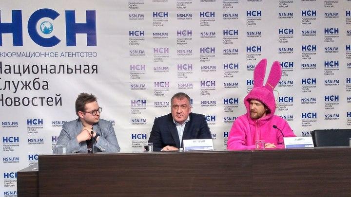 Депутат, психиатр и розовый кролик: История одной пресс-конференции