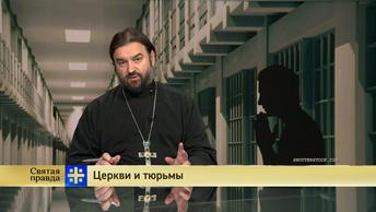Святая правда: Церкви и тюрьмы