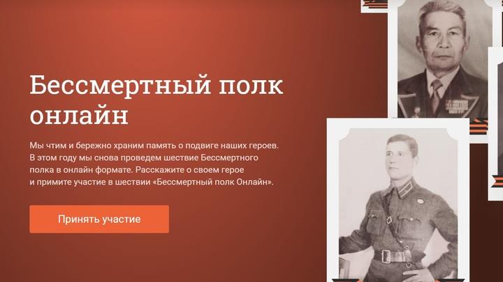 Регистрация на онлайн-шествие Бессмертного полка в Ростове завершится сегодня, 9 Мая, в 15.00