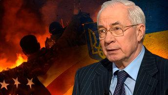 Азаров: Американцы затеяли Украинский кризис, чтобы продавать собственный газ в Европе
