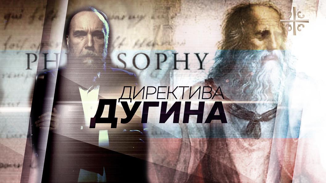 России нужна национальная философия [Директива Дугина]