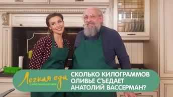 Cколько килограммов оливье съедает Анатолий Вассерман?