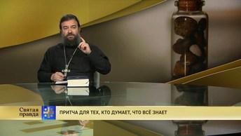 Протоиерей Андрей Ткачёв. Притча для тех, кто думает, что всё знает