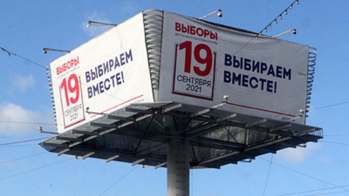 Опубликованы официальные результаты выборов в Госдуму в Забайкалье