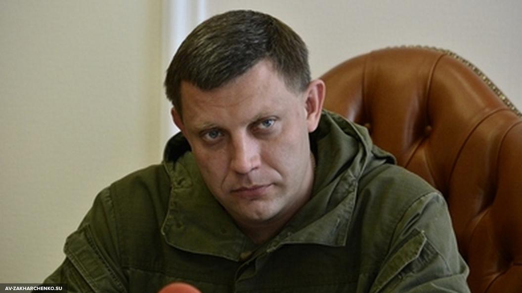 Захарченко: В ДНР объявлена мобилизация на случай нового нападения Украины