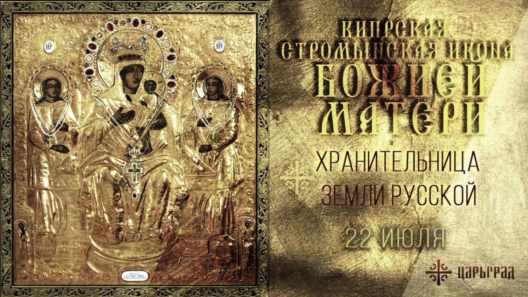 Кипрская Стромынская икона Пресвятой Богородицы