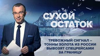 Юрий Пронько: Тревожный сигнал – тонны золота из России вывозят спецрейсами за границу
