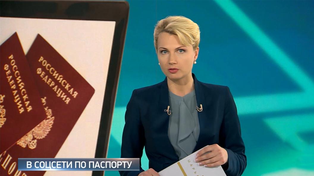 Хроники Царьграда: В соцсети по паспорту