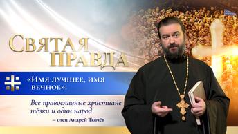 Имя лучшее, имя вечное: Все православные христиане тёзки и один народ — отец Андрей Ткачёв