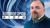 Россия не прощается и не уходит