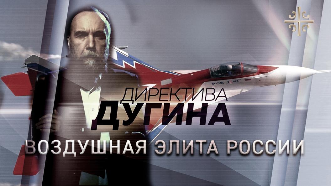 Воздушная элита России [Директива Дугина]