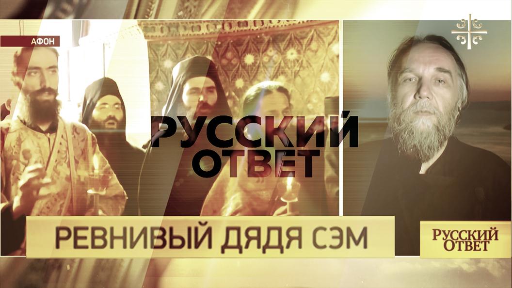 Ревнивый дядя сэм: Задержание А. Дугина [Русский ответ]