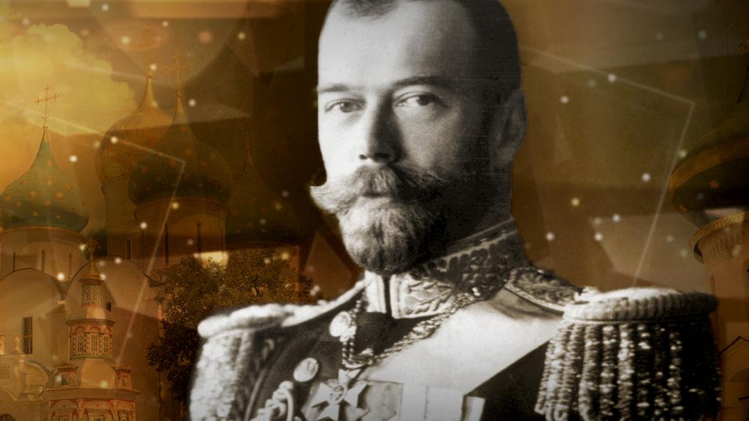 Один день в истории: День рождения Николая II