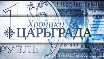 Страдания рубля [Хроники Царьграда]