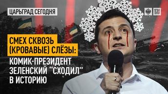 Смех сквозь (кровавые) слёзы: комик-президент Зеленский «сходил» в историю