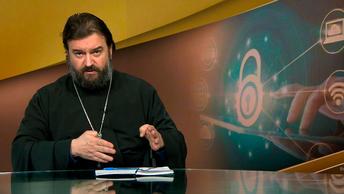 Протоиерей Андрей Ткачев. Церковь и информационная эпоха