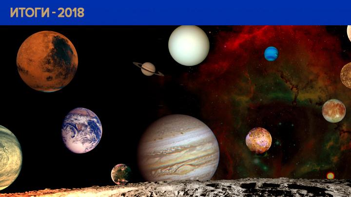 Космос: Успехи и провалы 2018 года