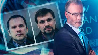 Сергей Михеев об «отбивной из Навального» и об интервью Петрова и Боширова