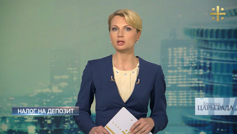 Хроники Царьграда: Налог на депозит