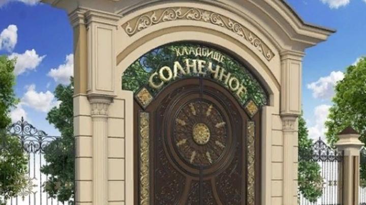 Wi-Fi, садовые диваны и охрана: В Новороссийске планируют создать на территории кладбища парк